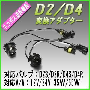 【レビューを書いてネコポス送料無料】D2/D4系 HID 変換アダプター 12V/24V 35W/55W バルブ対応 /D2S D2R D2C D4S D4R D4C 変換ケーブル 社外HID ハロゲン HID|xenonshop