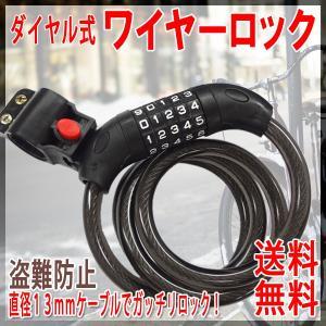 自転車の盗難防止に!! 5桁のダイヤルロック式ワイヤー錠 暗証番号は自由に設定、使い方簡単! カギが...