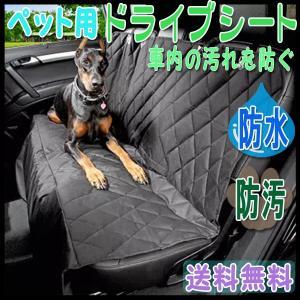 【レビューを書いて送料無料】ペット用 ドライブ防水シート キルティング ブラック/ 防汚 後部座席用 シートカバー 犬 猫 黒 オックスフォード|xenonshop
