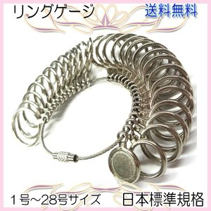 【レビューを書いてメール便送料無料】 リングゲージ 日本標準規格 1号〜28号 金属製/ 太さ 計測 測定 指のサイズ 婚約指輪 結婚指輪 プレゼント レディース|xenonshop