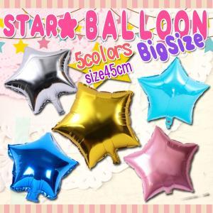 星型 風船 スター バルーン (大) / Big 大きい 45cm STAR BALLOON シルバー ゴールド ピンク ブルー パーティー 誕生日 結婚式 披露宴 飾り付け 星|xenonshop