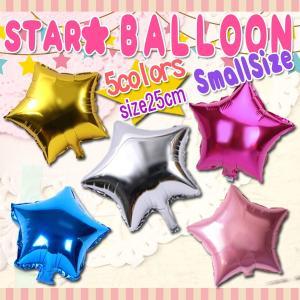 星型 風船 スター バルーン (小) /  Small 小さい 25cm STAR BALLOON シルバー  ゴールド ピンク ブルー パーティー 誕生日 結婚式 披露宴 飾り付け 星|xenonshop