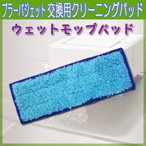 ブラーバ ジェット 240対応 ブルー パッド 1枚/互換 約50回 洗濯 交換用 ウェット モップ...