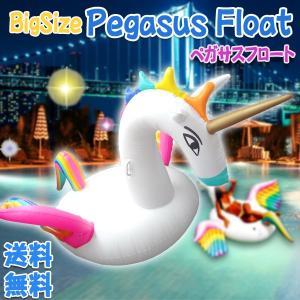 【レビューを書いて送料無料】ペガサス ビック フロート / パステルカラー ナイトプール 翼 レインボー 浮き輪 浮輪 馬 海 Big フラミンゴ スワン ユニコーン|xenonshop