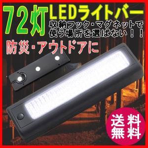 【レビューを書いてネコポス送料無料】LEDライトバー 72灯 大光量 LED/ 小型 磁石 フック 懐中電灯 ランタン 停電 地震 防災 フック付き 驚異の超大光量|xenonshop