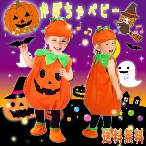 【レビューを書いてネコポス便送料無料】 かぼちゃ ベビー / ジャックオーランタン ハロウィン パーティー パンプキン 着ぐるみ 仮装 フリース 暖か コスプレ|xenonshop