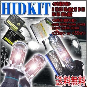 【送料無料・1ヶ月保証】HIDフルキット 形状,ワット数,ケルビン数選択自由 /H1,H3/H3C,H7,H8,H11,HB3,HB4,H4Lo/HB5固定 35W/55W 薄型/厚型 バラスト|xenonshop
