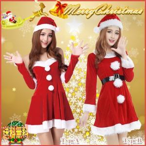 【レビューを書いてメール便送料無料】サンタガール ♪ 2タイプ 可愛い サンタクロース コスプレ フード フリーサイズ サンタ クリスマス 仮装 パーティー|xenonshop