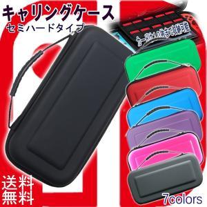 防塵 防湿 耐衝撃 のNintendo Switchがちょうど入る保護ケース!! 軽量、衝撃吸収性に...