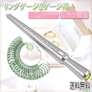 【レビューを書いてメール便送料無料】リングゲージ&リングゲージ棒 日本標準規格 4か国規格 1号〜28号 日本 指輪ケージ ゲージ棒 サイズゲージ 指輪 指 計る|xenonshop