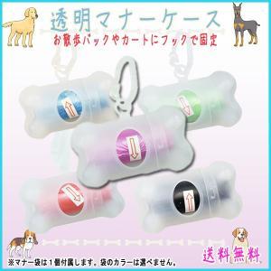 【レビューを書いて送料無料】ペット 愛犬 骨型 透明マナーケース /  1個 うんち用ゴミ袋 マナー袋 1ロール付き 携帯ゴミ袋 エチケット 収納ケース お散歩|xenonshop