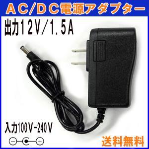 【レビューを書いて定型外送料無料】A501 汎用 ACアダプター 12V/1.5A / 互換品 出力...