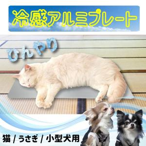 ひんやりアルミプレート 中 Mサイズ小型犬 猫 うさぎ 暑さ対策 ひんやり マット ペット用品 ひん...