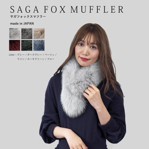 SAGA FOX 日本製 サガ フォックス マフラー 豪華 ストール 全6色 毛皮 リアルファー 大人 女子 綺麗目 ファッション JAPAN ティペット 送料無料|xgszp74605