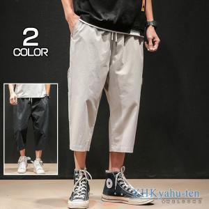 クロップドパンツ メンズ カジュアルパンツ カーゴパンツ イージーパンツ ゆったり 無地 サマーパンツ 新作|xhkyafu-ten