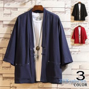 羽織 着物 メンズ 7分袖 カーディガン 甚平 浴衣風 トップス ジャケット はおり 薄手 無地 カジュアル|xhkyafu-ten