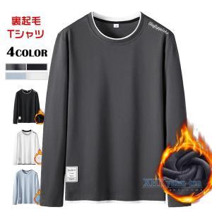 Tシャツ メンズ 長袖 裏起毛 トップス メンズTシャツ クルーネック ロゴT 無地 カットソー カ...