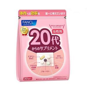 ファンケル(fancl)20代からのサプリメント 女性用 10日〜30日分
