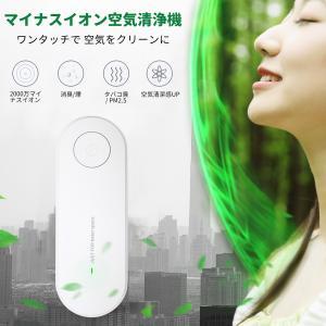 ミニ 空気清浄機  空気清浄機  オゾン脱臭機 部屋 タバコ 浴室 消臭 ほこり除去  コンパクト