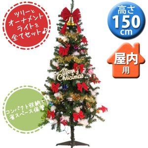 クリスマスツリー セット 150cm ファミリーセットツリー...