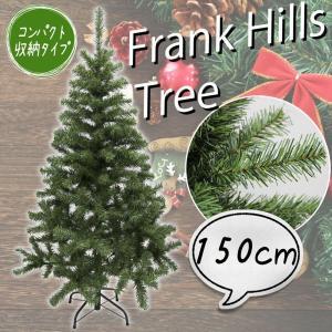 クリスマスツリー 150cm ツリー 木 単品  フランクヒ...