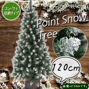 クリスマスツリー 120cm ポイントスノーツリー 先雪 木...