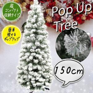 クリスマスツリー 150cm フロスト 雪付き ポップアップ...