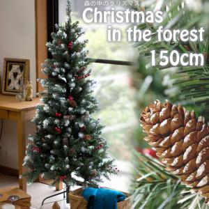 クリスマスツリー 150cm [ツリー 木 単品 ] 森の中のクリスマスツリー 松ぼっくり 北欧 ドイツトウヒ を再現 おしゃれ 【T】