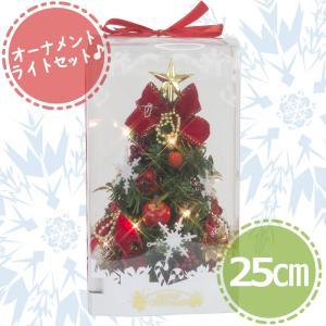 クリスマスツリー ミニツリー 25cm レッド 卓上 デコレ...