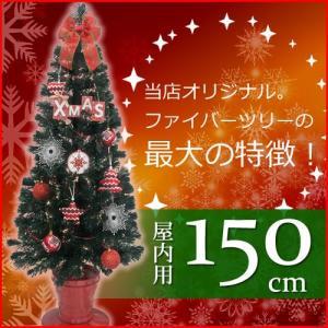 クリスマスツリー ファイバーツリー 150cm レッド オー...