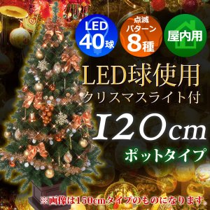クリスマスツリー 120cm 木製ポット ツリーセット コパ...