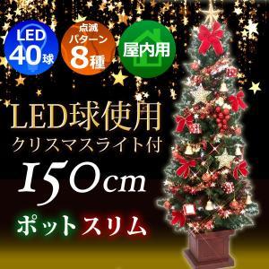 クリスマスツリー 150cm セット 木製ポット スリム レ...