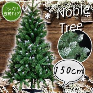 クリスマスツリー ノーブルヌードツリー 150cm グリーン ツリーの木 jbcm...