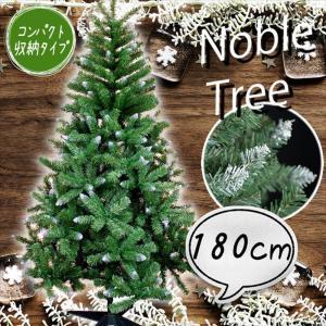 クリスマスツリー180cm 雪が積もったような ツリーの木 ポイントスノー 先雪 グリーン 北欧 おしゃれ ノーブル 【A】