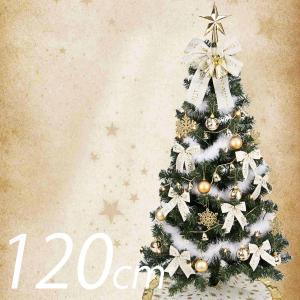 クリスマスツリー セット 120cm アイボリー&ゴールド ...