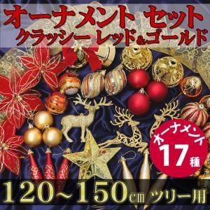 クリスマスツリー オーナメントセット 120〜150cm ク...
