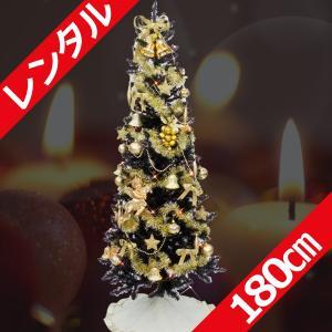 レンタル クリスマスツリーセット ゴールド ブラック  180cm