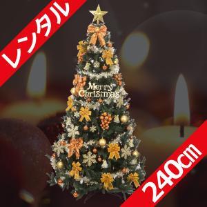 レンタル クリスマスツリーセット 240cm コパー&ゴールド