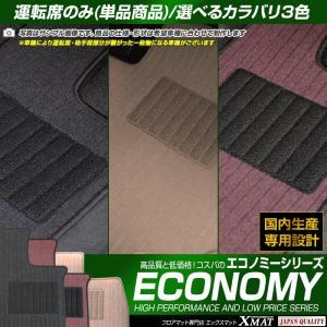 ホンダ NBOXスラッシュ NBOX/ 運転席用 フロアマット 平成26年12月〜 グレードX サウンドマッピング無 xmat