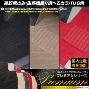 ホンダ NBOXスラッシュ NBOX/ 運転席用 フロアマット 平成26年12月〜 グレードG サウンドマッピング有 xmat