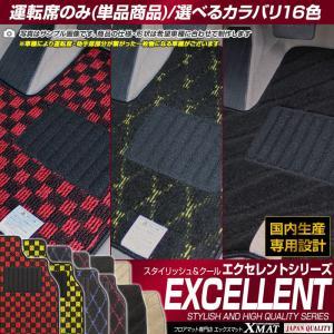ホンダ NONE Nワン 運転席用 フロアマット 平成24年11月〜|xmat