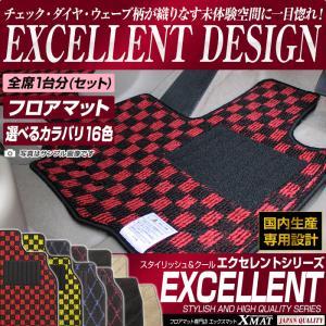 ホンダ アコードハイブリッド フロアマット カーマット 平成25年6月〜  全席1台分 xmat