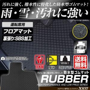 ホンダ キャパ 運転席用 ゴムマット 平成10年4月〜平成14年1月|xmat