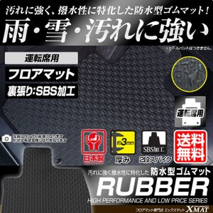 ホンダ バモス 運転席用 ゴムマット 平成13年9月〜|xmat