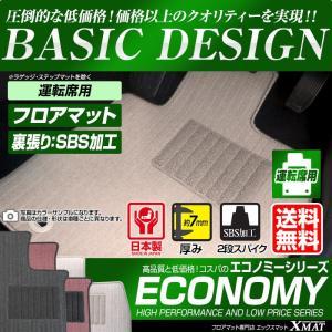 ホンダ ライフ 運転席用 フロアマット 平成15年9月〜平成20年11月 助手席チップアップ有|xmat