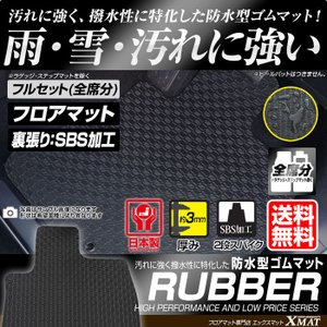 ホンダ ロゴ ゴムマット 平成8年10月〜平成13年6月 2WD 全席1台分|xmat