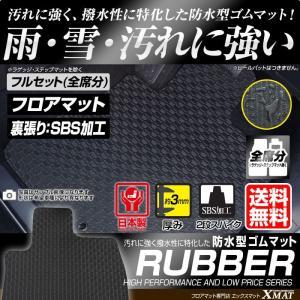 ホンダ ロゴ ゴムマット 平成8年10月〜平成13年6月 4WD 全席1台分|xmat