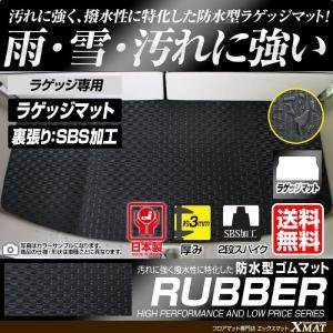 ホンダ ヴェゼル VEZEL RU系 ラゲッジマット 平成25年12月〜 ハイブリッド車 4WD|xmat
