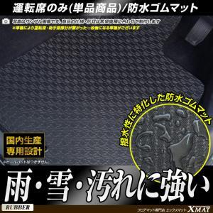 マツダ デミオ 運転席用 ゴムマット 平成26年9月〜