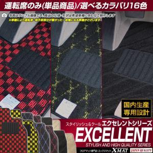スズキ MRワゴン Wit 運転席用 フロアマット 平成23年1月〜